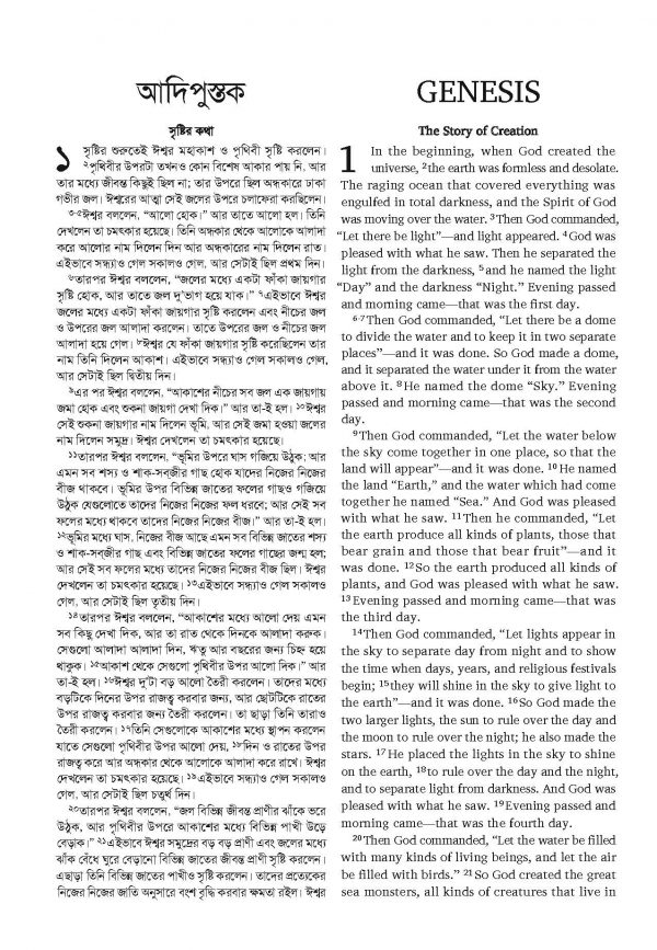Diglot_Page_01