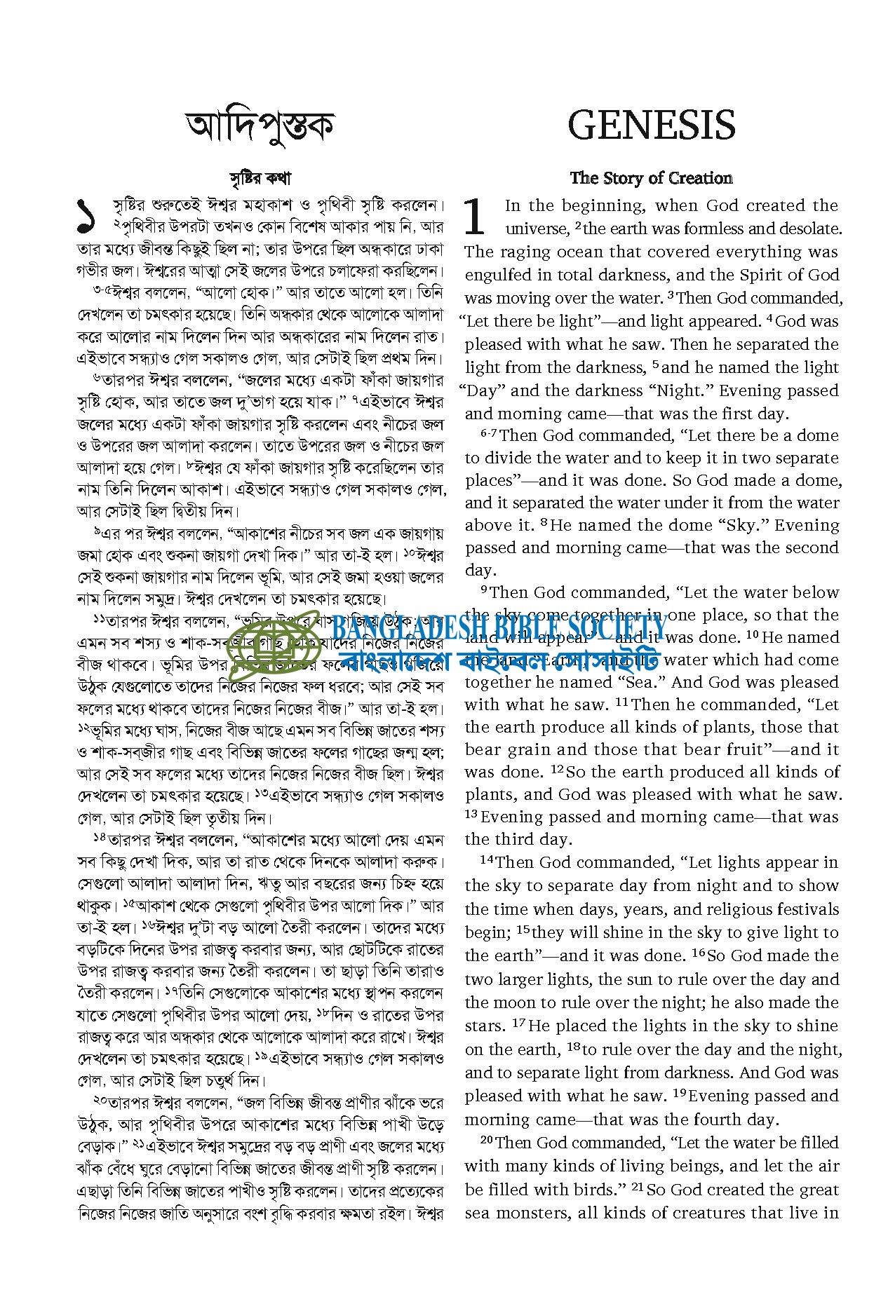 Diglot_Page_01