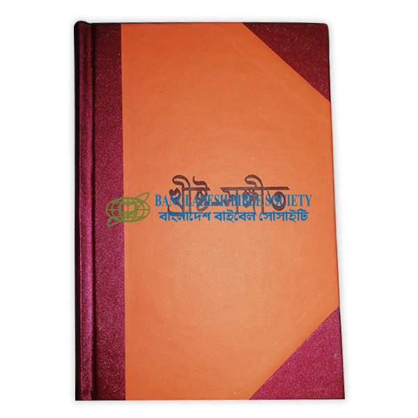Christo Sangeet Song book